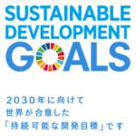 SDGs 2030年に向けて世界が合意した「持続可能な開発目標」